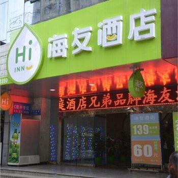 汉庭海友酒店(深圳会展中心店)