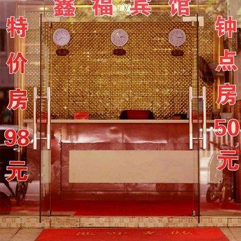 福州鑫福宾馆