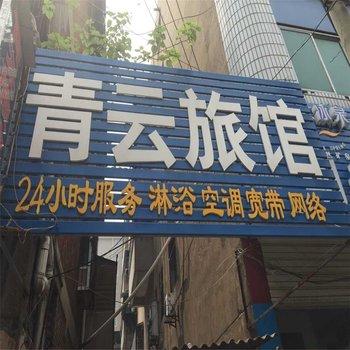 黄冈青云旅馆