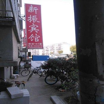 芜湖新振宾馆