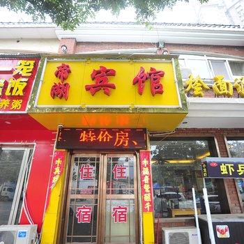 郑州帝湖宾馆