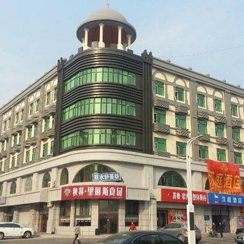 (新品)汉庭酒店(大庆铁人广场店)