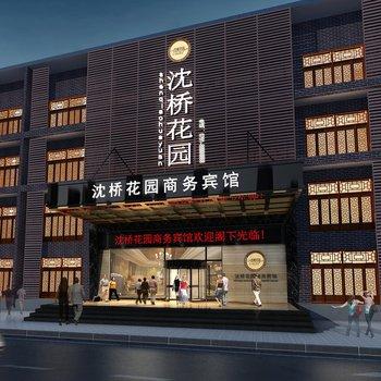 南昌沈桥花园酒店