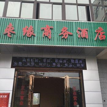 攀枝花枣缘商务酒店
