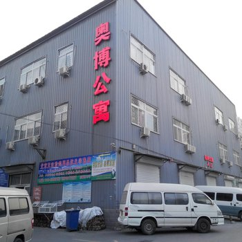 北京奥博公寓B区图片3