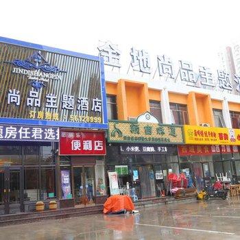 北京金地尚品主题酒店