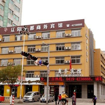 辽阳东都商务宾馆