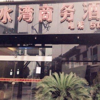 宜宾金水湾商务酒店