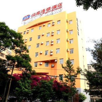 汉庭酒店(昆明金马坊店)