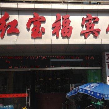 银川红宝福快捷宾馆