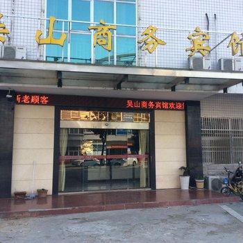 霍山吴山商务宾馆