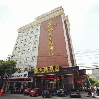 南昌滕王阁大酒店