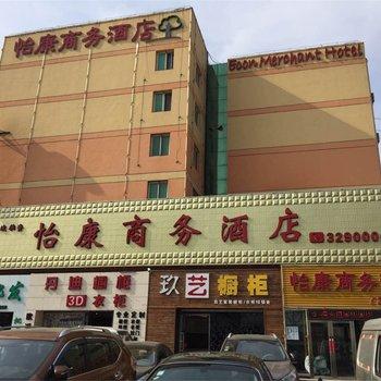 盘锦怡康商务酒店