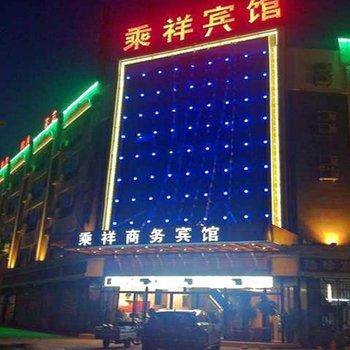 银川乘祥商务宾馆