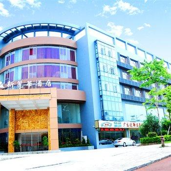 深圳新丽华酒店