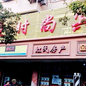 上海红曼时尚宾馆