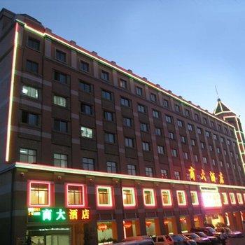 哈尔滨商大酒店
