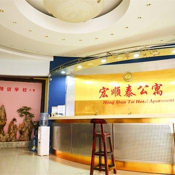 北京宏顺泰酒店公寓图片0
