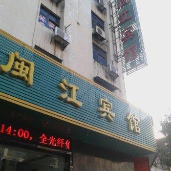 宜春闽江宾馆