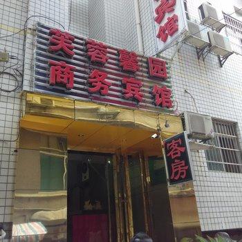 贵阳芙蓉馨园商务宾馆