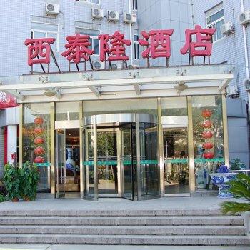北京西泰隆酒店-金狮麟附近酒店