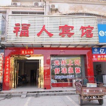 咸宁福人宾馆