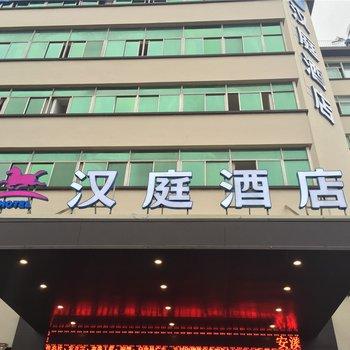 (新品)汉庭酒店泉州安溪店