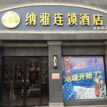 纳雅连锁酒店(驻马店金雀路店)