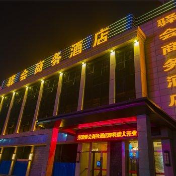芜湖驿会商务酒店