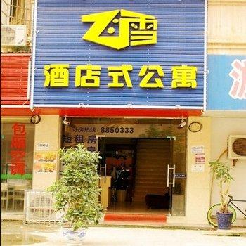九江飞雪酒店式公寓(德化店)图片6