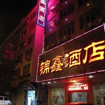 贺州八步锦鑫酒店