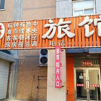 沈阳鑫居旅馆