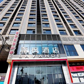 麗枫酒店(麗枫LAVANDE)(银川国际会展中心店)