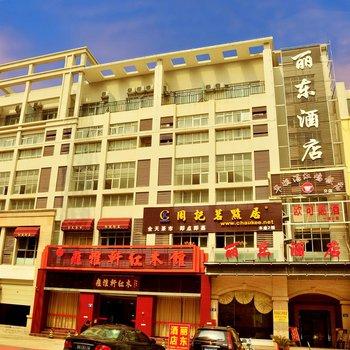 广州南沙丽东酒店