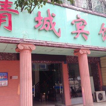 郴州北湖区红十字医院第四门诊部附近酒店