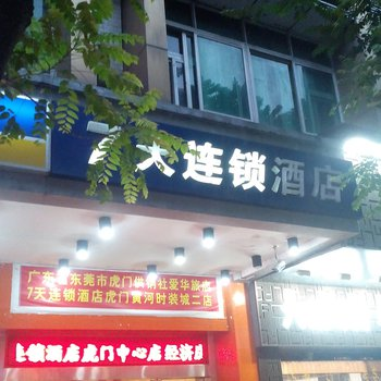7天连锁酒店(东莞虎门黄河时装城二店)
