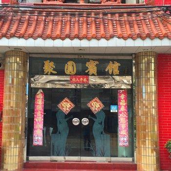 津市聚圆宾馆酒店提供图片