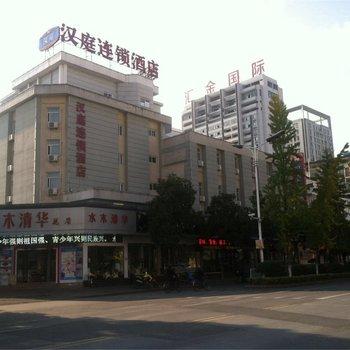 汉庭酒店(黄山火车站店)(原前园南路店)
