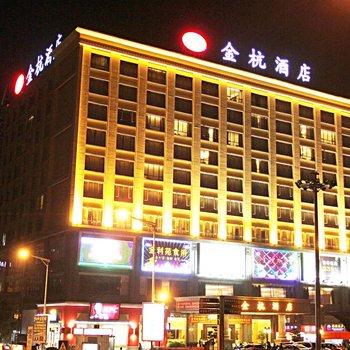 东莞金杭酒店