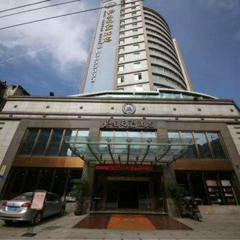 贵阳嘉禾天豪酒店