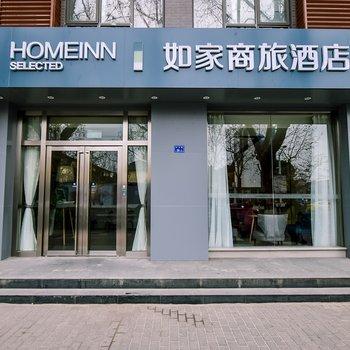 如家商旅酒店(南京玄武湖新模范马路地铁站店)
