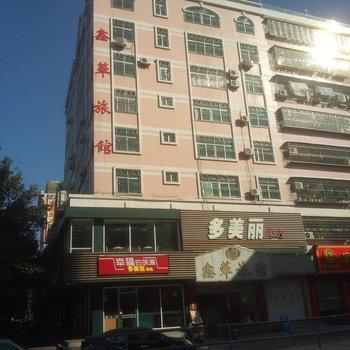 茂名鑫华旅馆
