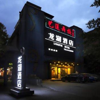 成都龙湖酒店