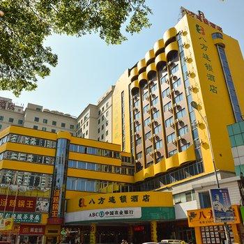 八方连锁酒店(东莞樟木头火车站店)