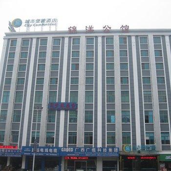 城市便捷酒店(南宁北大店)