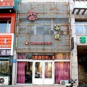 锦州馨客栈图片21