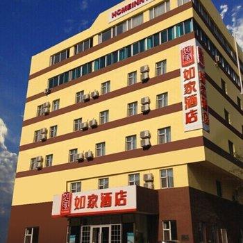 如家快捷酒店(锦州中央大街南京路店)