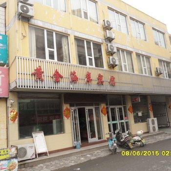 枣庄黄金海岸商务宾馆