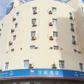 汉庭酒店(盘锦泰山路客运站店)
