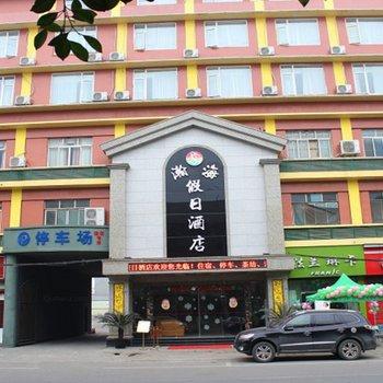 成都新都瀚海假日酒店